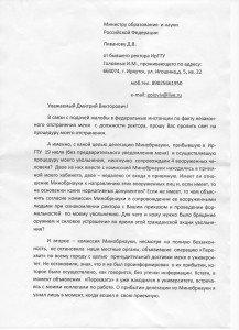livanov1
