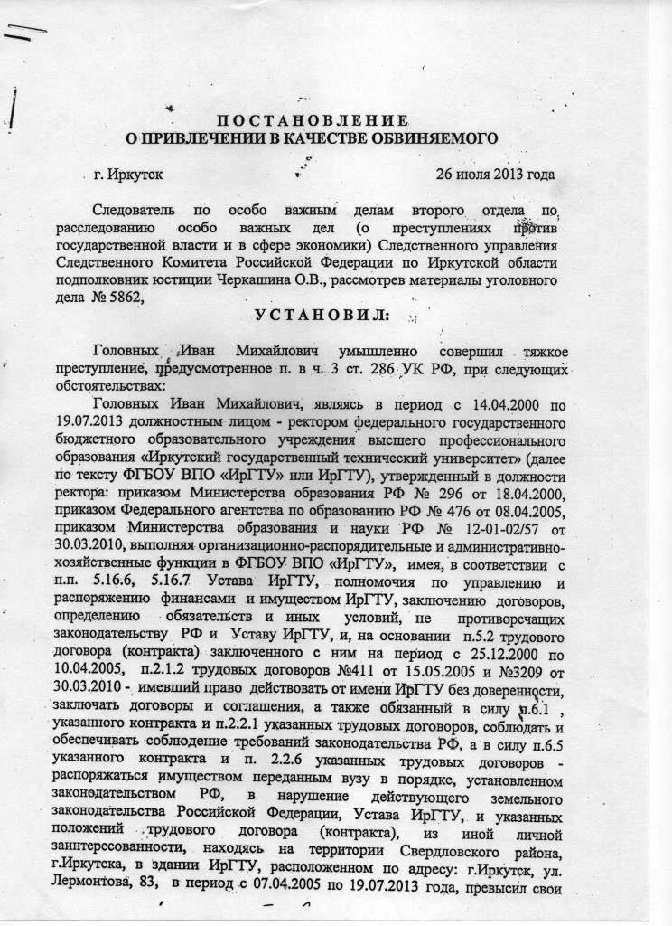 Постановление О Привлечении В Качестве Подозреваемого Бланк - фото 2