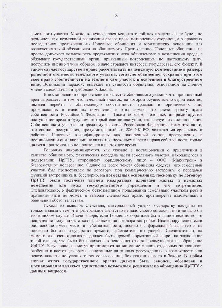 khodataystvo1_3