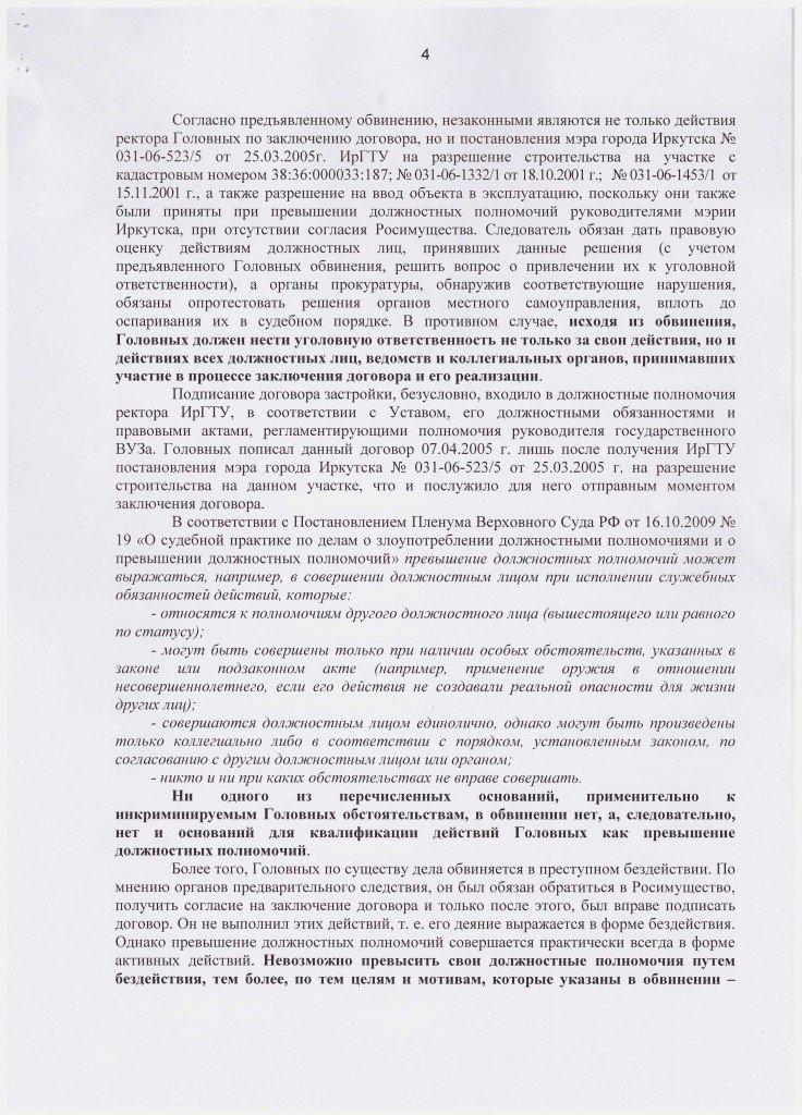 khodataystvo1_4