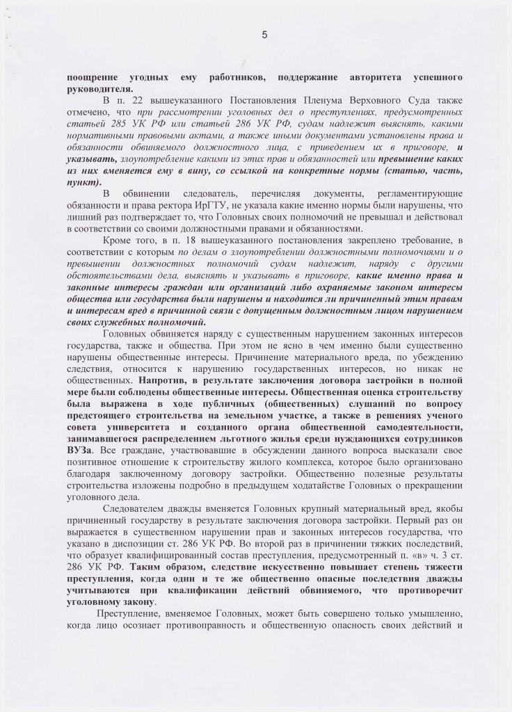khodataystvo1_5