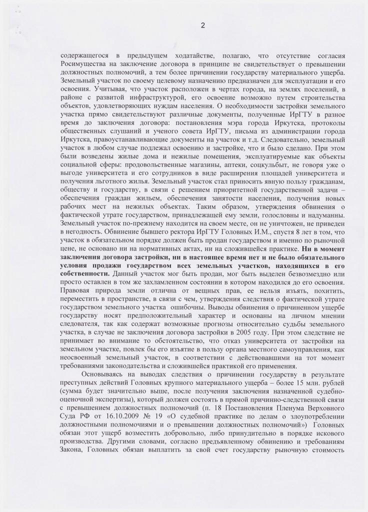 khodataystvo1_2