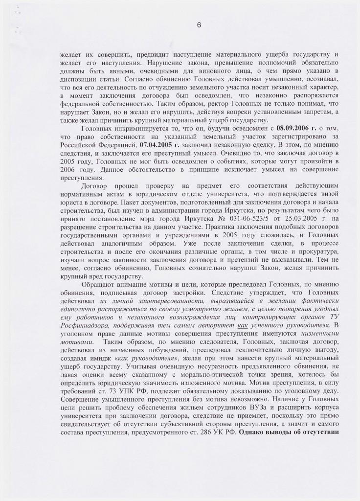 khodataystvo1_6