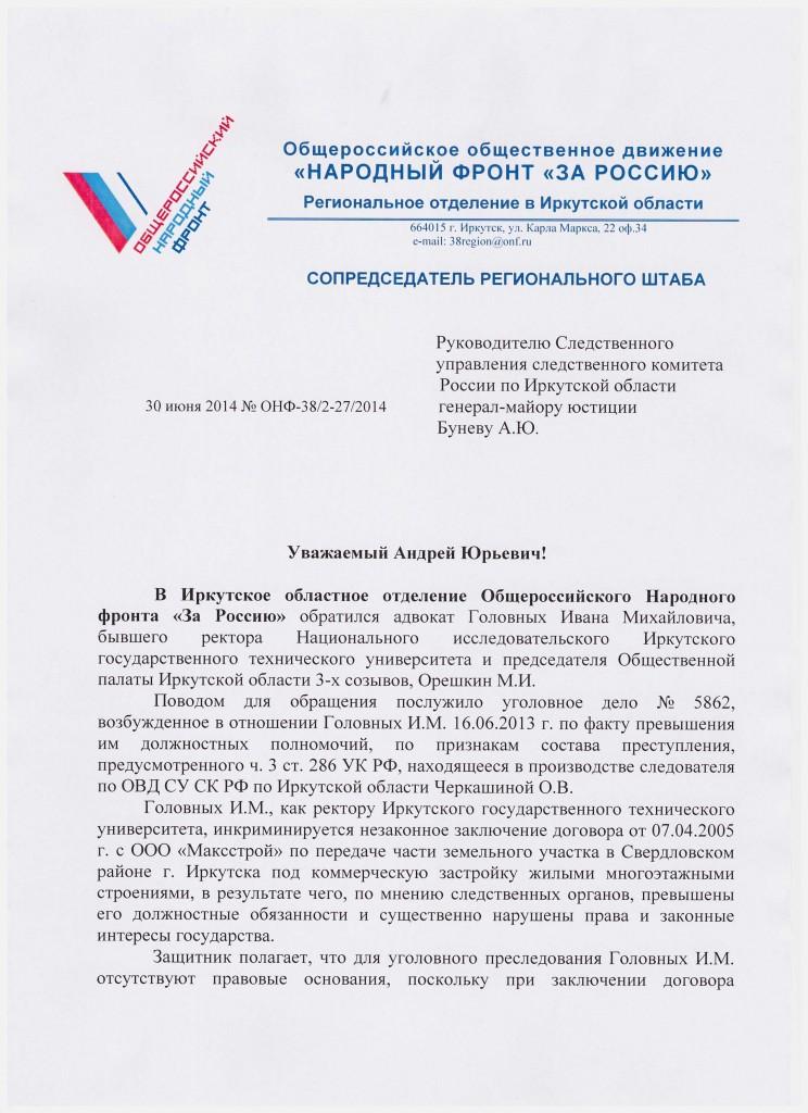 obrashenie_streltcov1