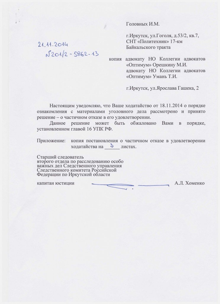 khomenko2