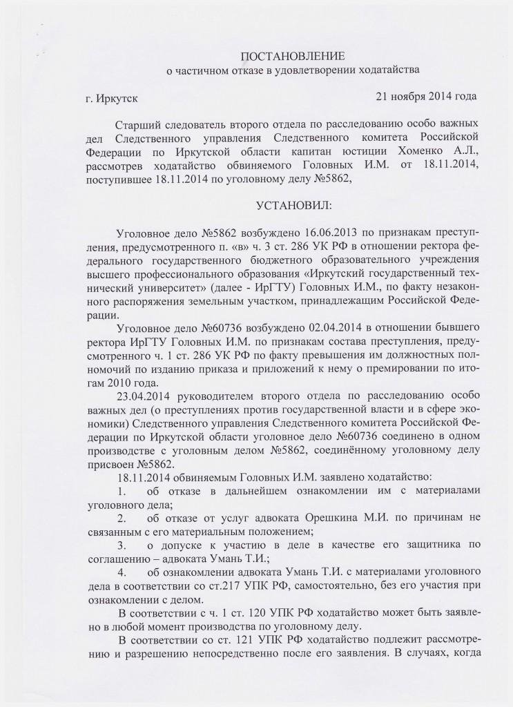 khomenko3