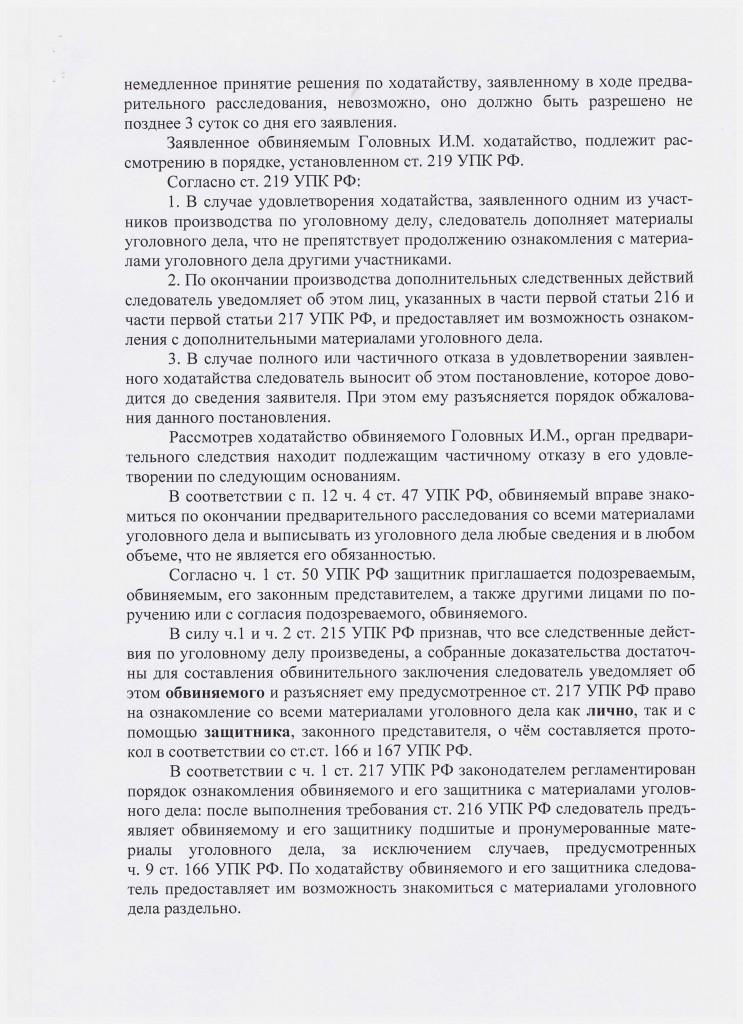 khomenko4