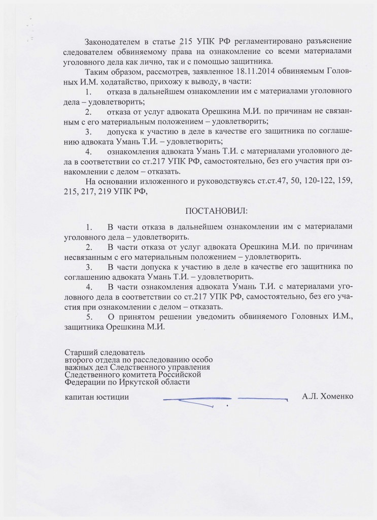 khomenko5