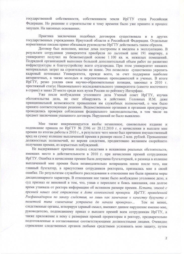 lichnuy_priem2