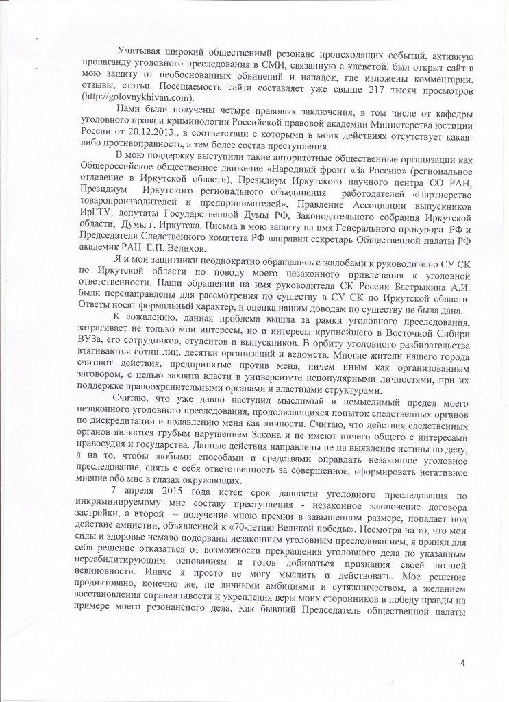 lichnuy_priem4